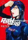 RaW HERO(1) (イブニングKC) [ 平本 アキラ ]