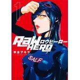 RaW HERO(1) (イブニングKC)