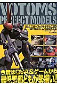 ボトムズパーフェクトモデルズ(02(OVA&ゲーム編)) 装甲騎兵ボトムズ模型作品集 (ホビージャパンmook)