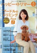 ハッピー・トリマー(vol.97(2019 MAY)