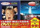 ホーム・アローン DVDお試しパック(イ