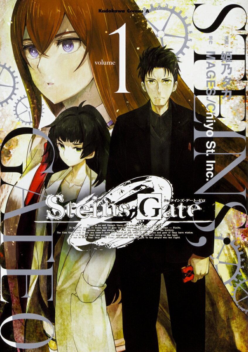 STEINS;GATE 0 (1) (角川コミックス・エース) [ 姫乃タカ ]