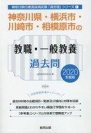 神奈川県・横浜市・川崎市・相模原市の教職・一般教養過去問(2020年度版)