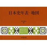 日本史年表・地図第26版