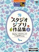 STAGEA ポピュラー 9〜8級 Vol.16 スタジオジブリ作品集3