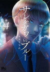 サレタガワのブルー 4 (マーガレットコミックス) [ セモト ちか ]