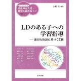 LDのある子への学習指導 (ハンディシリーズ 発達障害支援・特別支援教育ナビ)