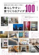 暮らしやすい家づくりのアイデア100(2019)