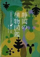 静岡の植物図鑑(上)