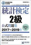 日本統計学会公式認定 統計検定 2級 公式問題集[2017~2019年]