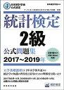 日本統計学会公式認定 統計検定 2級 公式問題集[2017~2019年] [ 日本統計学会 ]