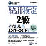 統計検定2級公式問題集(2017~2019年)