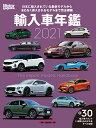輸入車年鑑(2021) 日本に輸入されている最新モデルからまもなく導入され (Motor Magazine Mook)