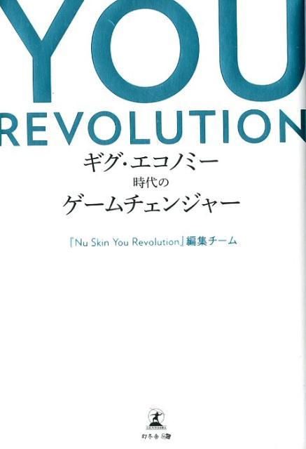 YOU REVOLUTION ギグ・エコノミー時代のゲームチェンジャー [ 『Nu Skin You Revolut ]