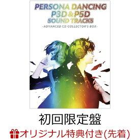 【楽天ブックス限定先着特典】ペルソナダンシング 『P3D』&『P5D』 サウンドトラック -ADVANCED CD COLLECTOR'S BOX- (初回限定盤 6CD+Blu-ray) (アクリルキーホルダー) [ (ゲーム・ミュージック) ]