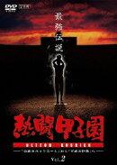 熱闘甲子園 最強伝説 Vol.2 〜「奇跡のバックホーム」から「平成の怪物」へ〜