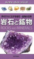 【謝恩価格本】岩石と鉱物