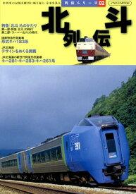 北斗列伝 名列車の記憶を鮮烈に振り返り、未来を見る (イカロスMOOK 列伝シリーズ 02)