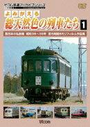 よみがえる総天然色の列車たち1 西日本の私鉄篇 昭和36〜39年 宮内明朗8ミリフィルム作品集
