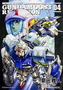 機動戦士ガンダム0083 REBELLION(04)
