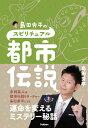 島田秀平のスピリチュアル都市伝説 [ 島田 秀平 ]
