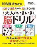 川島隆太教授の30日で記憶力が一気によくなる!大人のいきいき脳ドリル
