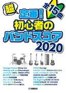 超定番!初心者のバンドスコア 2020