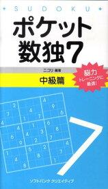 ポケット数独中級篇(7) [ ニコリ ]