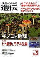 生物の科学遺伝(Vol.72 No.5(201)
