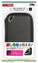 【3DS用】 おしらせポーチ<ブラック>(new3DS用)