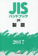JISハンドブック2017(59)