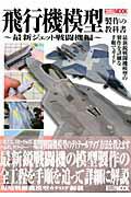 飛行機模型製作の教科書(最新ジェット戦闘機編)