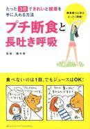 【バーゲン本】プチ断食と長吐き呼吸