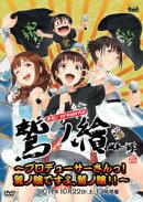 声旬!presents「鷲ノ繪」 〜プロデューサーさんっ!鷲ノ繪ですよ、鷲ノ繪!!〜