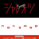 シャレオツ/ハロー(初回限定盤A CD+DVD)