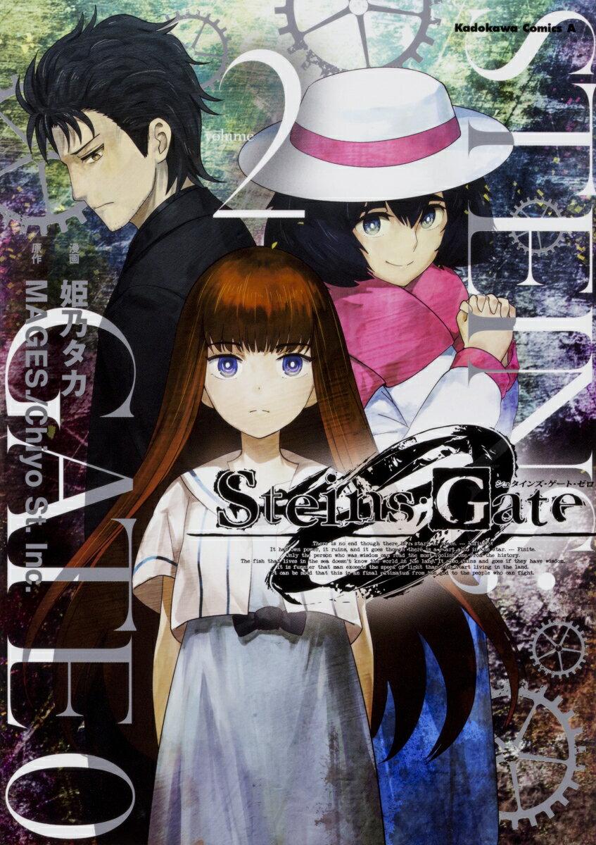 STEINS;GATE 0 (2) (角川コミックス・エース) [ 姫乃タカ ]