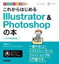 デザインの学校 これからはじめる Illustrator & Photoshopの本 [2019年最新版] [ 黒野明子(ロクナナワークショ…