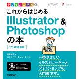 これからはじめるIllustrator & Photoshopの本(2019年最新版) (デザインの学校)