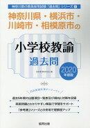 神奈川県・横浜市・川崎市・相模原市の小学校教諭過去問(2020年度版)