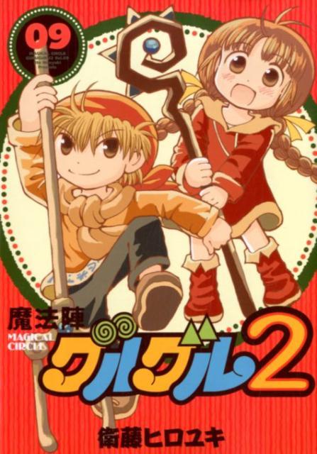 魔法陣グルグル2(09) (ガンガンコミックス ONLINE) [ 衛藤ヒロユキ ]