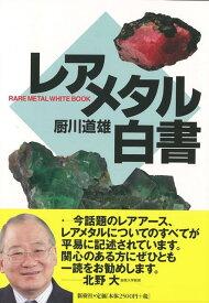 【バーゲン本】レアメタル白書 [ 厨川 道雄 ]