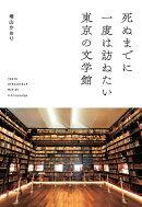 死ぬまでに一度は訪ねたい東京の文学館