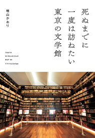 死ぬまでに一度は訪ねたい東京の文学館 [ 増山かおり ]