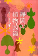 静岡の植物図鑑(下)