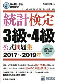 日本統計学会公式認定 統計検定 3級・4級 公式問題集[2017〜2019年] [ 日本統計学会 ]