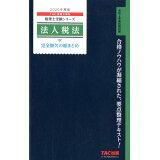 法人税法完全無欠の総まとめ(2020年度版) (税理士受験シリーズ)