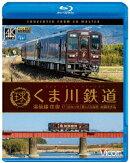 くま川鉄道 湯前線 往復 KT-500形でゆく夏の人吉盆地 4K撮影作品【Blu-ray】