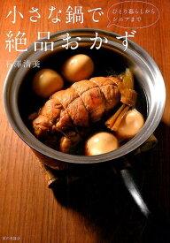 【謝恩価格本】ひとり暮らしからシニアまで 小さな鍋で絶品おかず [ 石澤清美 ]