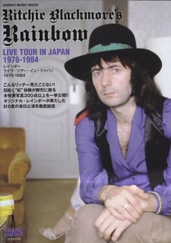 レインボー・ライヴ・ツアー・イン・ジャパン1976-1984 (シンコー・ミュージック・ムック)