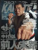 フルコンタクトKARATEマガジン(Vol.25)